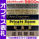オフィスプレート表札【長方形・250平方センチ以内・1.5ミ...