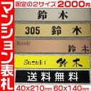 マンション表札【長方形40×210mm・60×140mm・1.5ミリ厚】両面テープ付ステンレス調や木