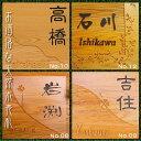 天然木表札一位材のデザイン表札150×150×20mm厚[天...