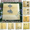天然木表札白飛馬材のデザイン表札150×150×20mm厚[...