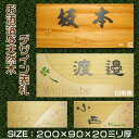 天然木表札 一位材・白飛馬材のデザイン表札 木製200×90...