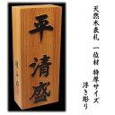 天然木表札【一位材4.5cm厚】縁起表札の浮き彫り仕上げ。木...