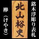 天然木表札【欅材(けやき材)高210×幅88×厚30mm】縁...