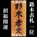天然木表札【一位材3cm厚】銘木表札の書き仕上げ。木製戸建表...