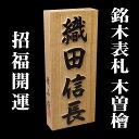 天然木表札【木曽ひのき材3cm厚】縁起表札の浮彫り仕上げ。木...
