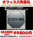 オフィスプレート表札【八角形・縦横223ミリ以内・1.5ミリ...