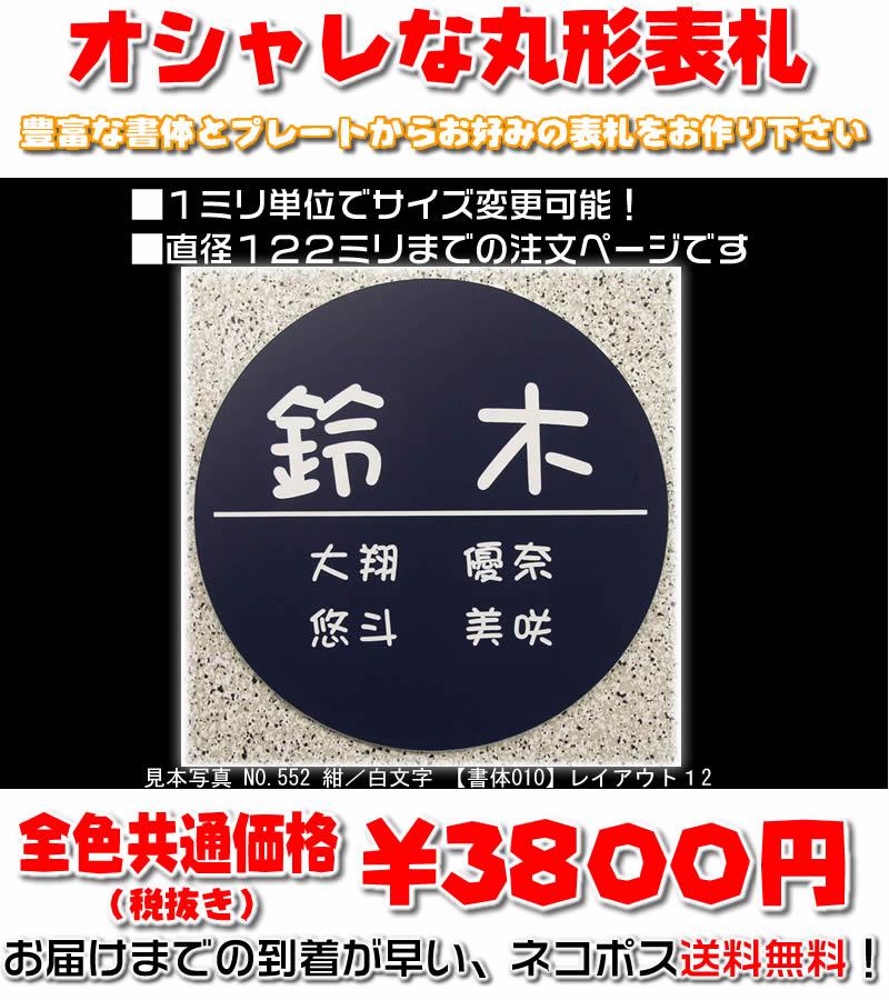 マンション表札【丸形・直径122ミリまで・1.5...の商品画像