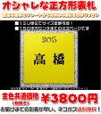 マンション表札【正方形・150平方センチ以内・1.5ミリ厚】...