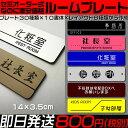【ルームプレート】セミオーダー式の室名表札【14×3.5cm・1.5mm厚】両面テープ付(有料