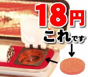印鑑ケース用スポンジ朱肉 詰め替え用 中 印鑑サイズ15ミリ/13.5ミリ用【thanks】