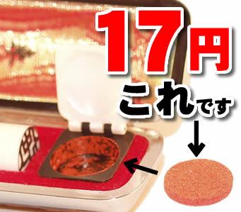 印鑑ケース用スポンジ朱肉 詰め替え用 小 印鑑サイズ12ミリ/10.5ミリ用【thanks】