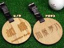ゴルフキャディバッグ用ネームプレート・ネームタグお洒落な円形【木製】