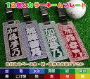 ゴルフキャディバッグ用ネームプレート・ネームタグ千社札風名札【全12色から選べます】