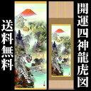 掛け軸【縁起画:開運四神龍虎図/KRMD5-037】丈164...