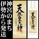 即納!掛け軸【天照皇大神/35E2-064】作家(吉村清雲)...