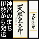 掛け軸【天照皇大神/56SE2-096】丈140cm×幅35...