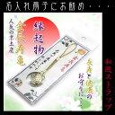 金運&長寿 金長寿亀の根付けストラップ♪U-021京都シリーズ 縁起物
