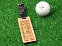 シンプルネームタグ ゴルフ・旅行バックに♪ひのき材35×90×5mm【ネコポス送料無料】【smtb-k】