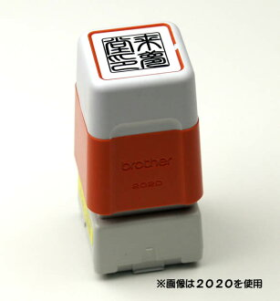 brother brother stamp / 2020 シャチハタ type penetration seal stamp size (17.9 x 17.9 mm) angle mark, sign and seal mark