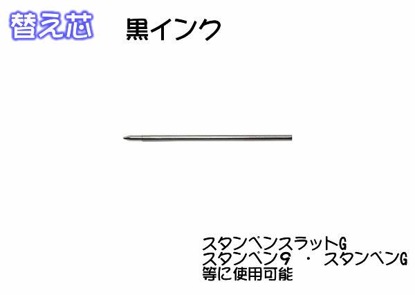 TANIEVER 【黒ボールペン替芯】67L芯【thanks】TSK-02939 SANBY