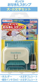 Shachihata your name stamp GAP-A1 large, case set / admission and enrollment 72011