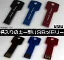名入れキー型USBメモリー【8GB】3色の本体カラー、豊富な...