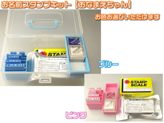 In the entrance! Your name stamp Kit blue order and order item