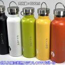 名入れ真空ステンレス製マグボトル600ml氷を入れても500mlが入るおしゃれ水筒。直径約73mm持ち運びに便利なハンドル付き。真空断熱二重..