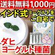 【送料無料1000円ポッキリ】ダヒヨーグルト種菌 4包 〜インドの伝統発酵乳〜 作り方はカスピ海ヨーグルト・ケフィアとおなじです