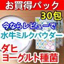 ダヒヨーグルト種菌 30包 お買い得パック【レビューでなんと、水牛ミルクパウダープレゼント!】