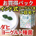 ダヒ ヨーグルト 種菌 30包 送料無料 豆乳 ヨーグルトにも最適(カスピ海 ヨーグルト・ケフィア ケフィアヨーグルト 用 ヨーグルトメーカー も使える)・ギリシャヨーグルトも絶品!酸味控えめ