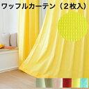 ワッフルカーテン(2枚入)【幅100×丈...