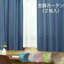 杢調カーテン(2枚入)【幅100×丈110,135,150,...