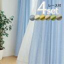 EO-ストライプドビー織りカーテン レースカーテン4枚セット【幅125cm×丈150~220cm】