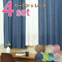 EO-杢調カーテン レースカーテン4枚セット(全8色)【幅125cm×丈150~220cm】