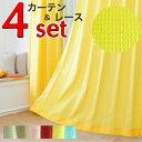 EO-ワッフルカーテン レースカーテン4枚セット(全6色)【幅150cm×丈150〜220cm】