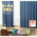 EO-遮光裏地付き杢調カーテン【幅150cm×丈150〜220cm】