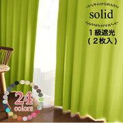 ソリッド1級遮光カーテン (2枚入)12色豊富な色ソリッド(無地)【幅100×丈110,135,150,178,185,200cm】