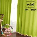 EO-ソリッド1級遮光カーテン【幅150cm×丈150〜220cm】