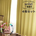 ソリッド1級遮光カーテン & レースカーテン4枚セット 【幅...