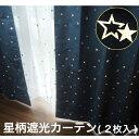 星柄箔プリント1級遮光カーテン【幅100×丈110,135,...