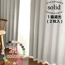 ソリッド1級遮光カーテン シリーズ全24色豊富な色ソリッド(...
