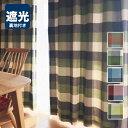 遮光裏地付きリネン調ナチュラルチェックカーテン(2枚入)【幅...