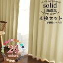 ソリッド1級遮光カーテン&多機能レースカーテン4枚セット 【幅100×丈110,135,150,178,