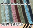 ★10mm巾ブレード(トリミングレース)★1m〜★【カルトナージュ 材料】【RCPdec18】