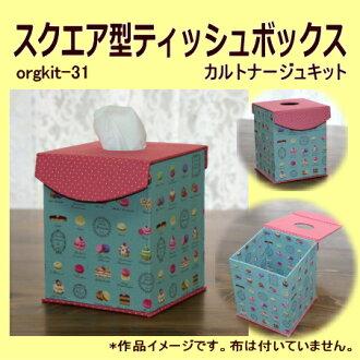 自製工具組 ★ 工具組 ♦ 正方形的紙巾盒 ♦ ★ 與我們原來的食譜