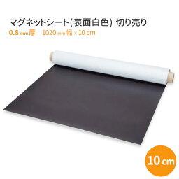 <strong>マグネットシート</strong>(表面白色)切り売り 0.8mm厚 1020mm幅×10cm