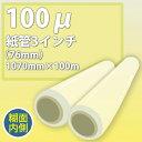 ラミネートロールフィルム 3インチ紙管(76mm) 100ミクロン 1070mm×100m 2本セット 安い!【1本あたり7500円!】