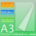 業務用ラミネートフィルムSG 150ミクロン A3サイズ 100枚 【あす楽対応】