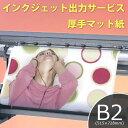 インクジェット出力サービス 厚手マット紙 B2(515×728mm)サイズ
